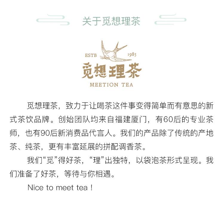 觅茶5.jpg