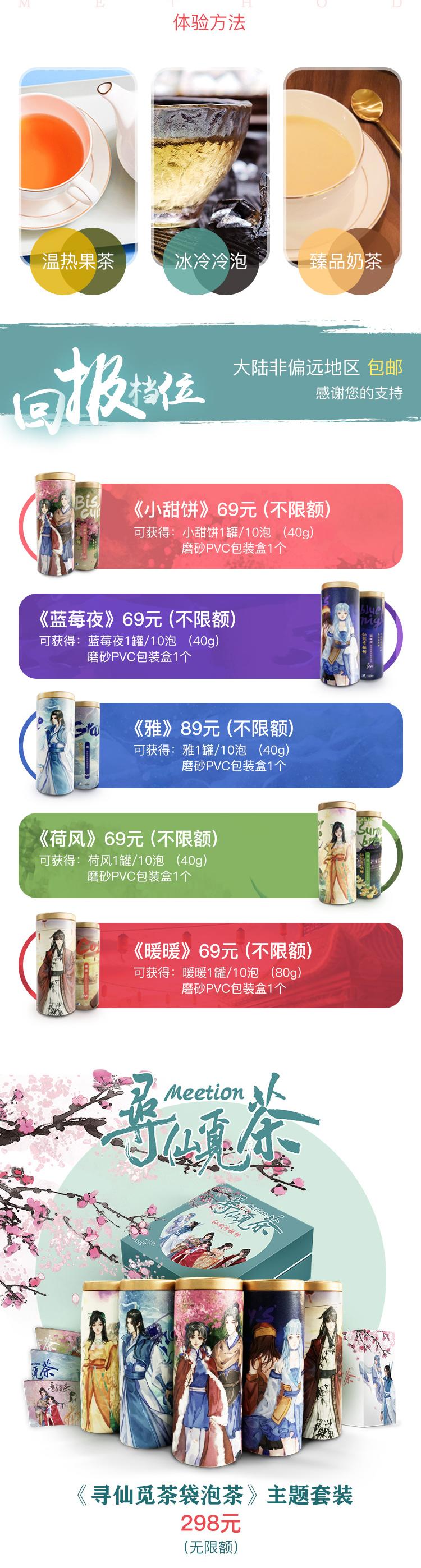觅茶2.jpg