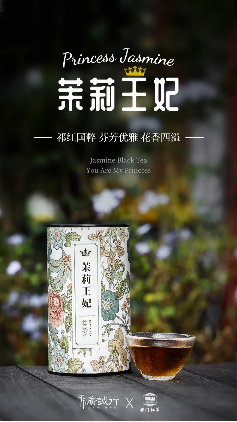 祁门红茶_01.jpg