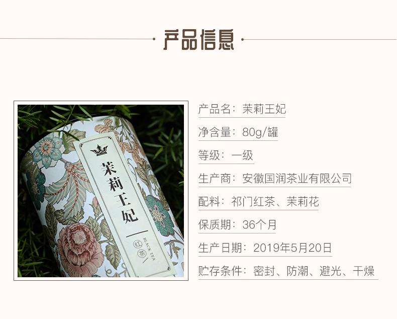 祁门红茶_07.jpg