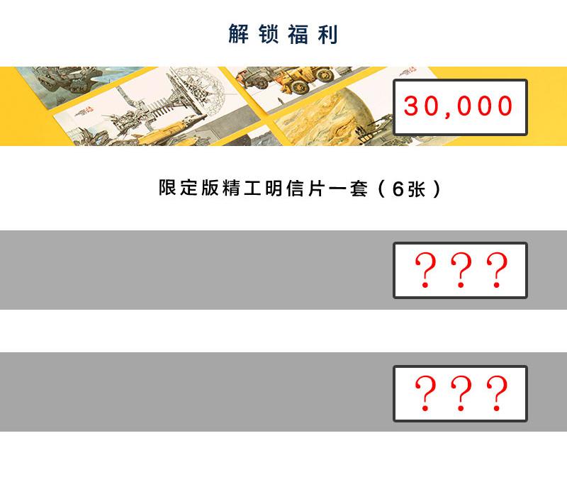 解锁福利.jpg