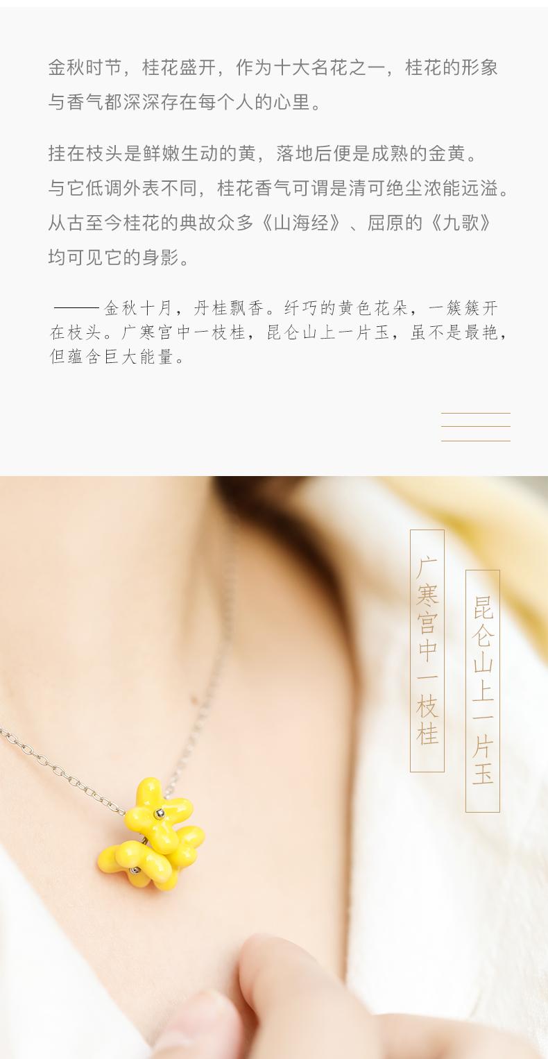 陶瓷桂花首饰_03.jpg