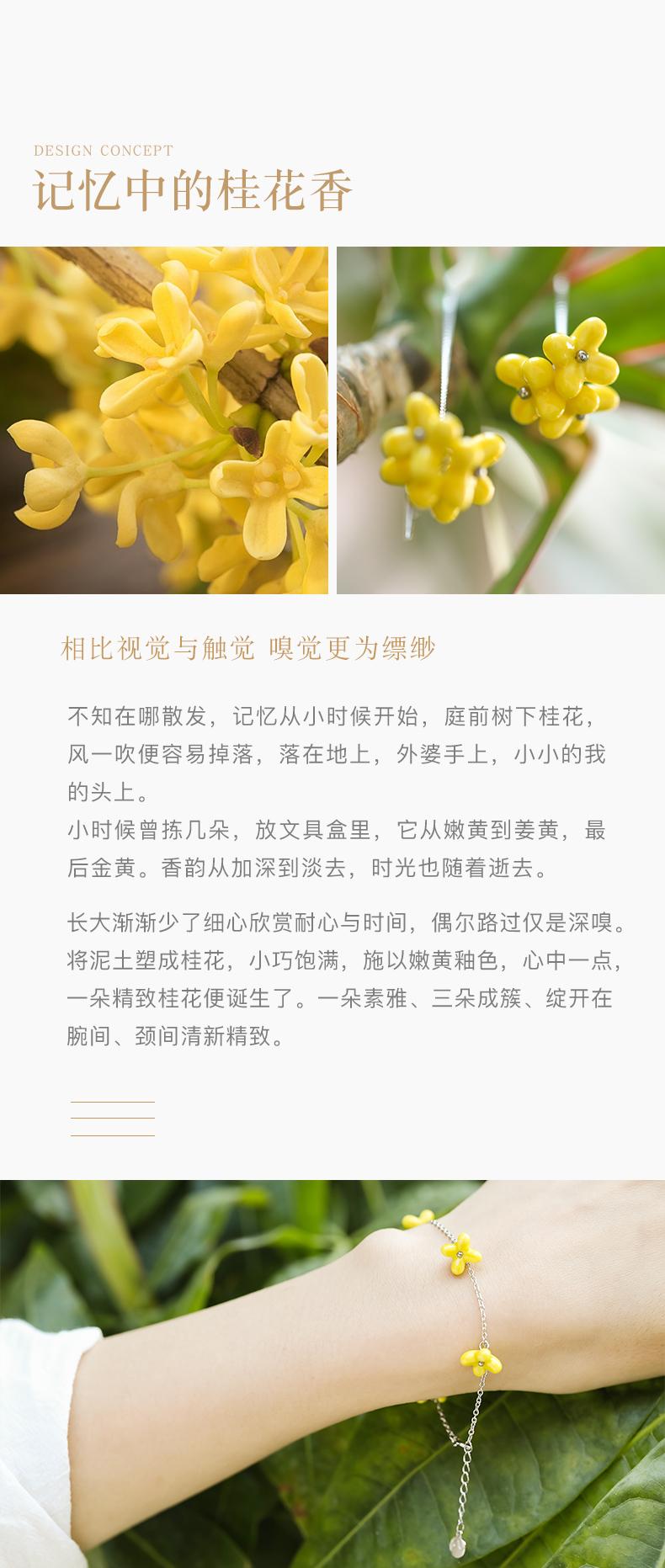 陶瓷桂花首饰_04.jpg