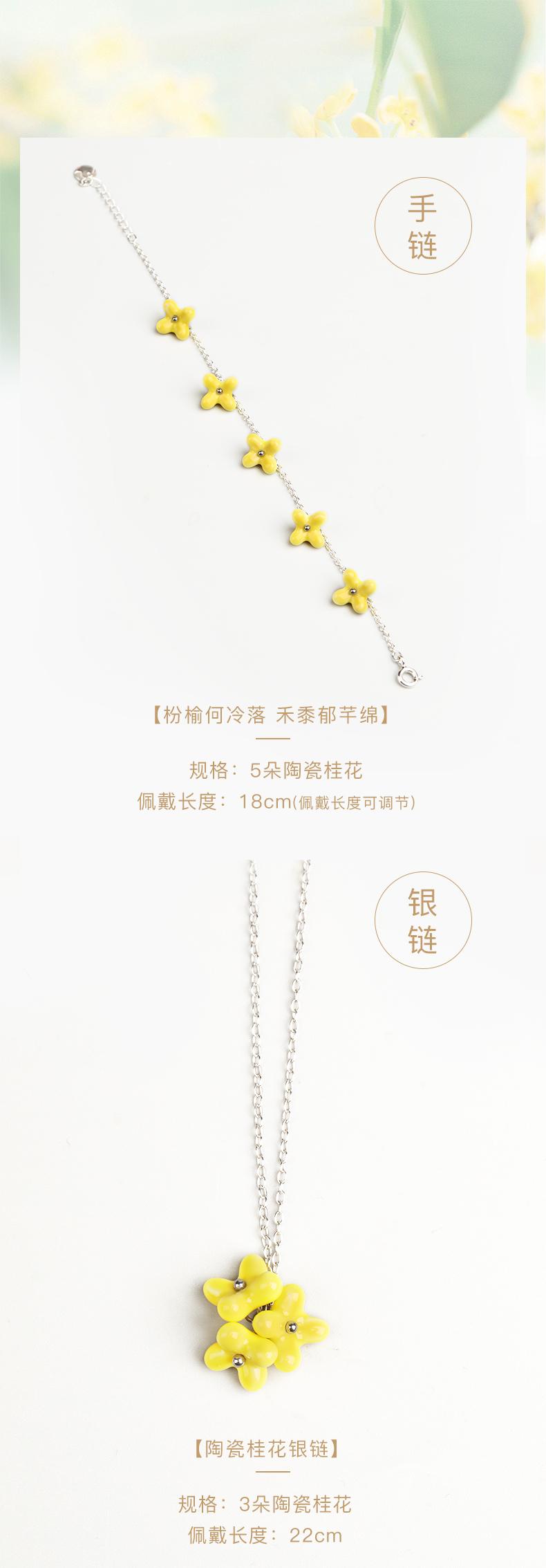 陶瓷桂花首饰_11.jpg