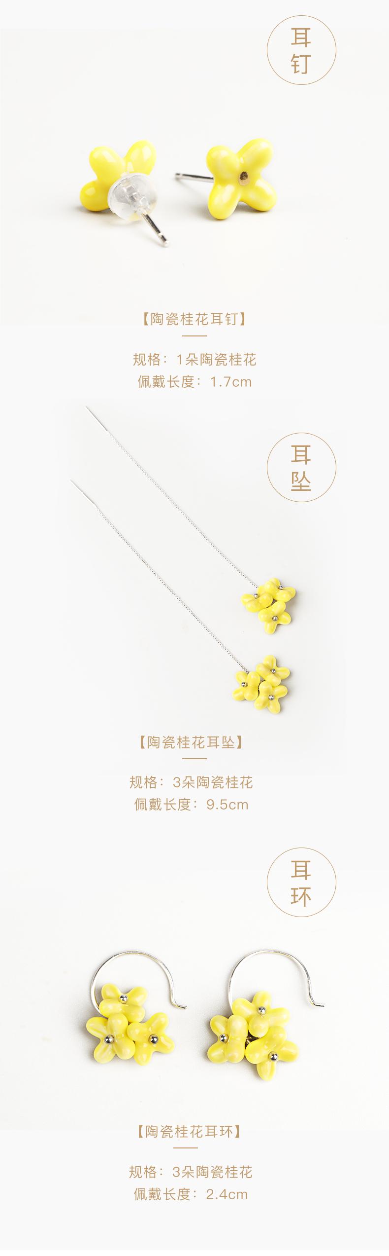 陶瓷桂花首饰_12.jpg