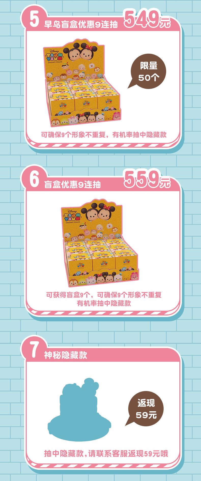 众筹-福利解锁-04.jpg