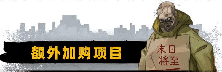 新无尽杀戮众筹页面-第一段_05.jpg