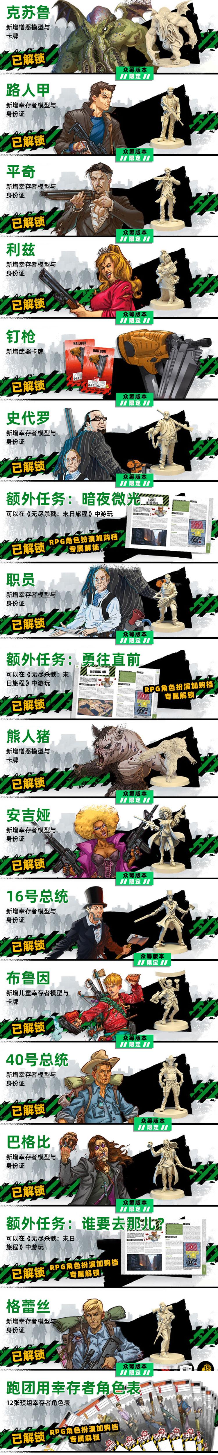 新无尽杀戮预售页面-第三段_01.jpg