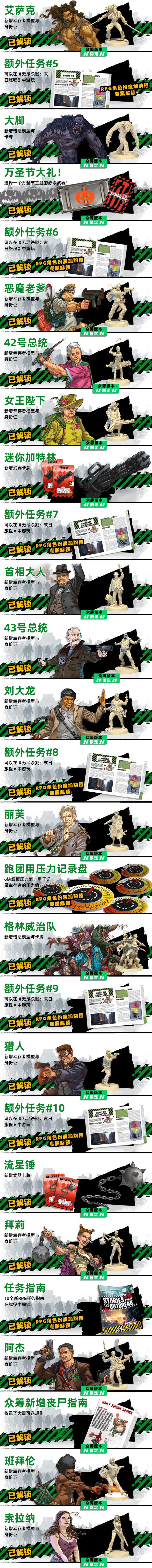 新无尽杀戮预售页面-第三段_02.jpg