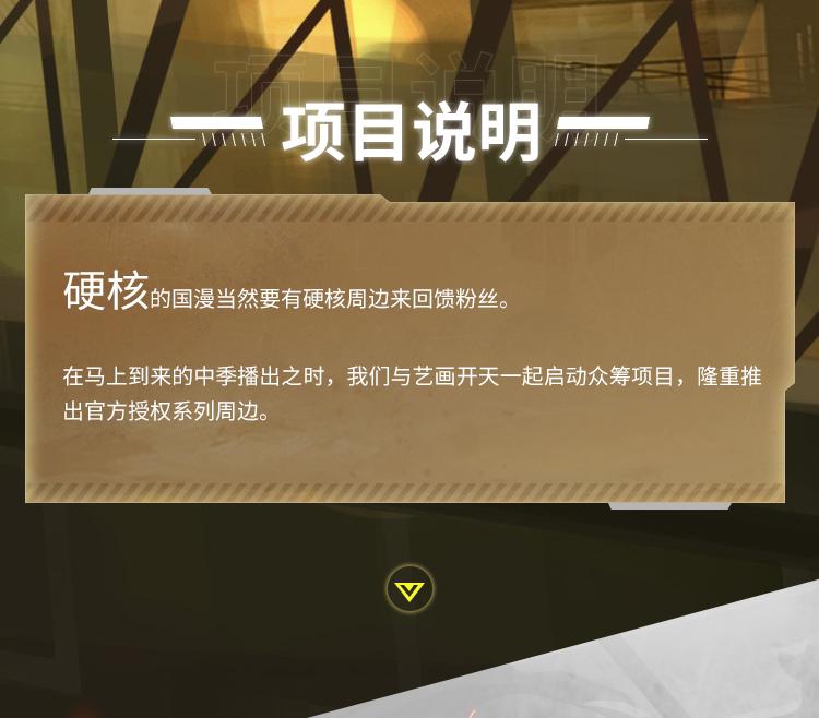 灵笼众筹详情页8_05.jpg