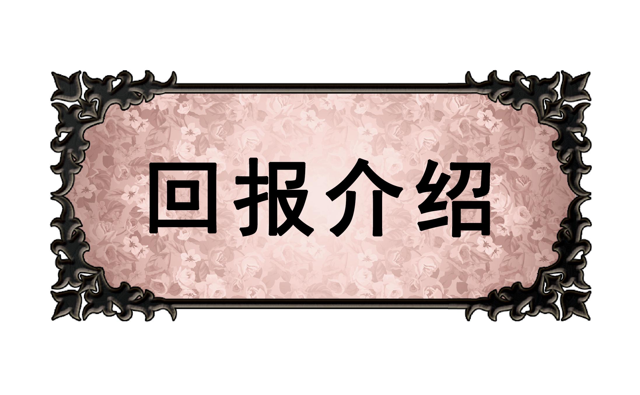 回报介绍.jpg