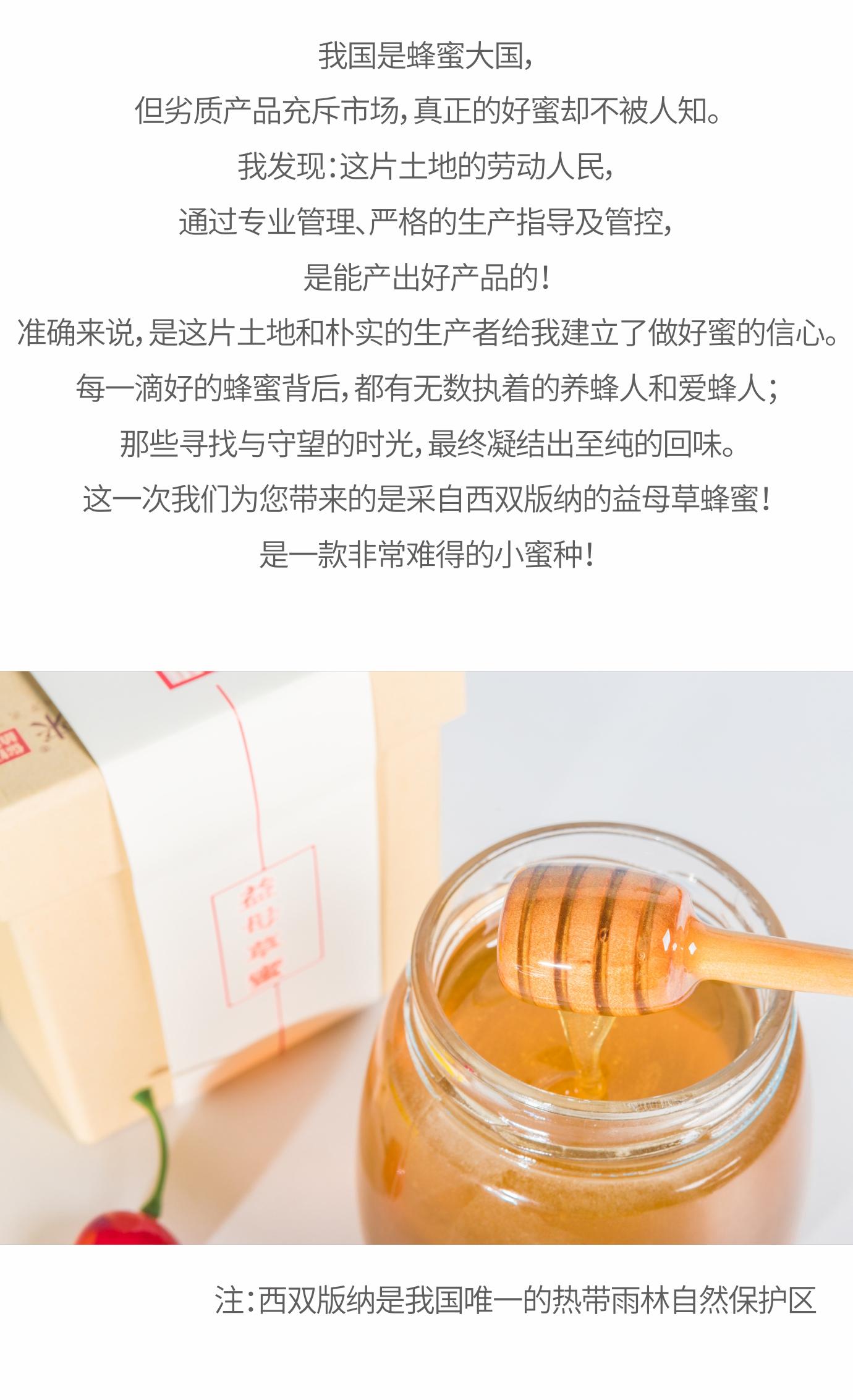 益母草磨点众筹 (4).jpg