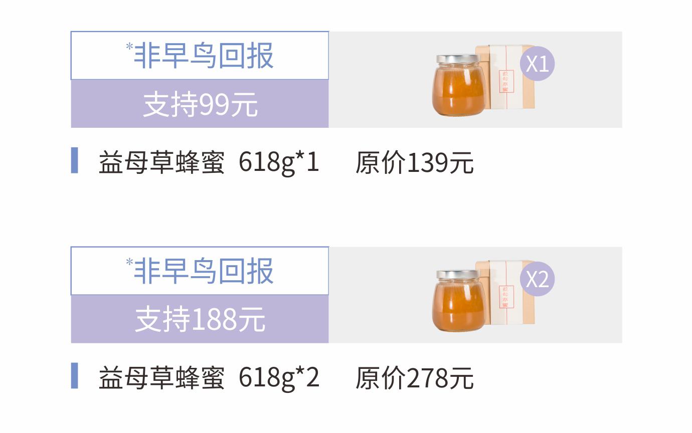益母草磨点预售 (23).jpg
