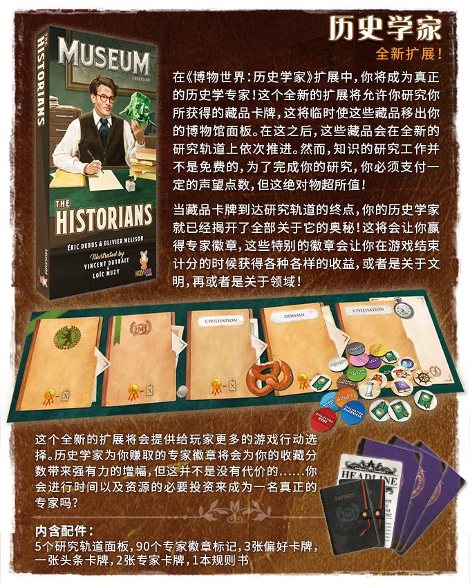 12_historians.jpg