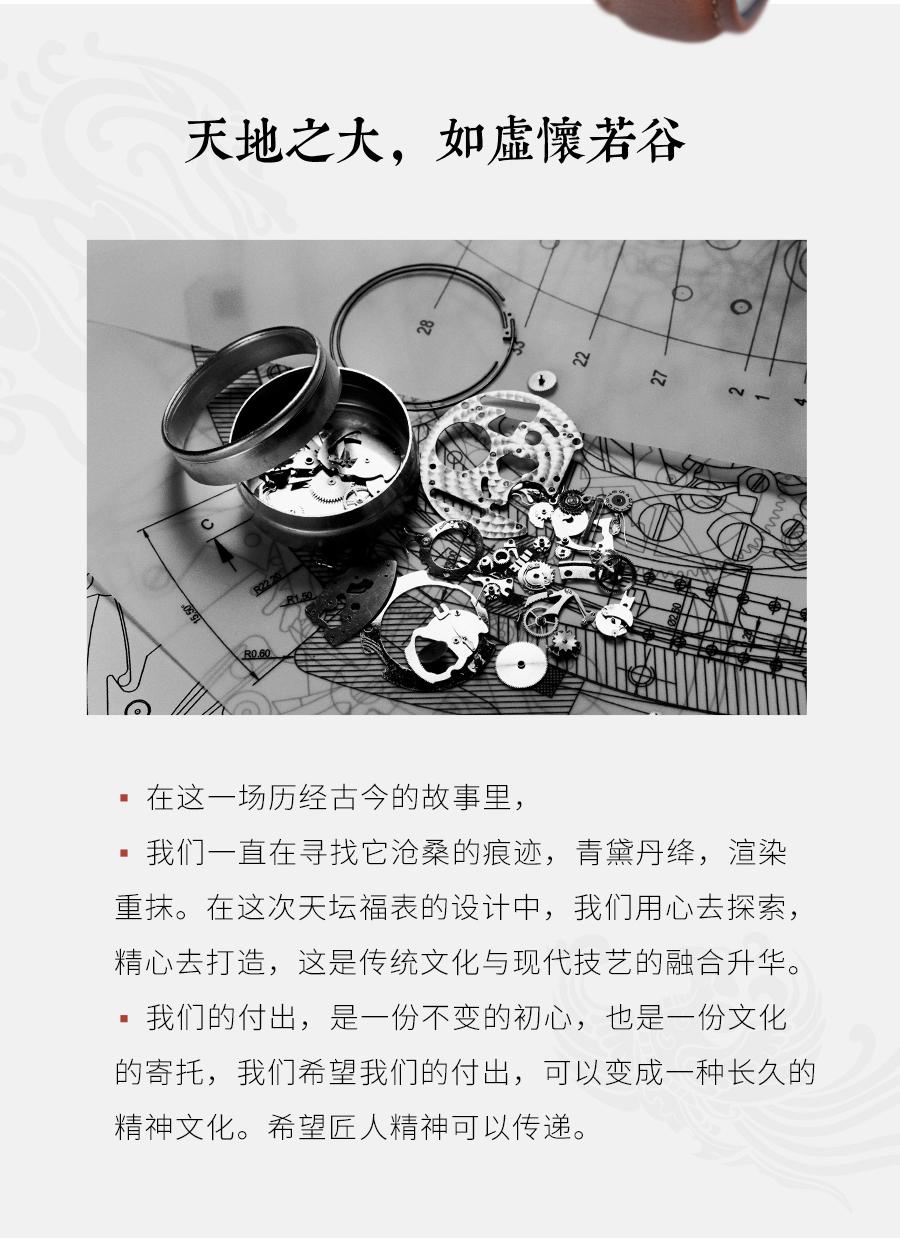 tiantan_07.jpg