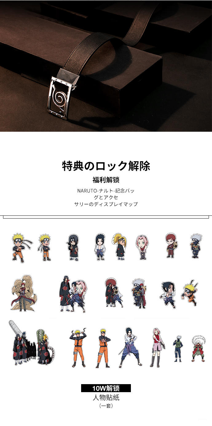 火影忍者联名ip详情_16.jpg