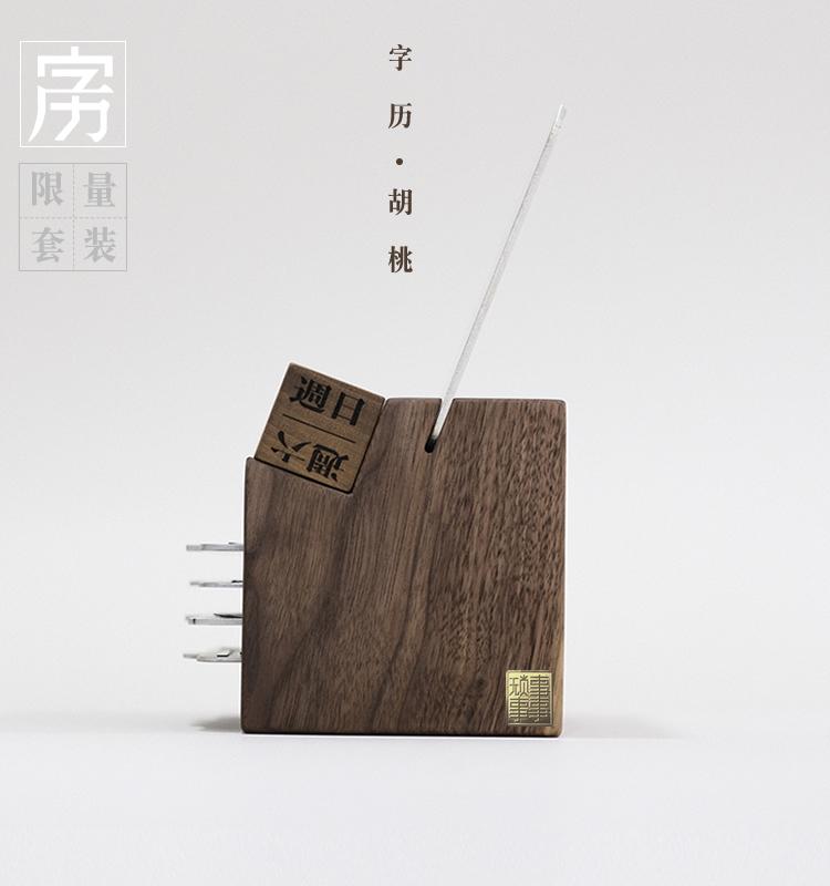 胡桃_P.jpg