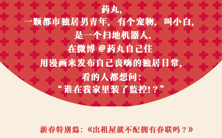 长图春节-临时1202_03.jpg