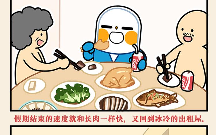 长图春节-临时1202_07.jpg