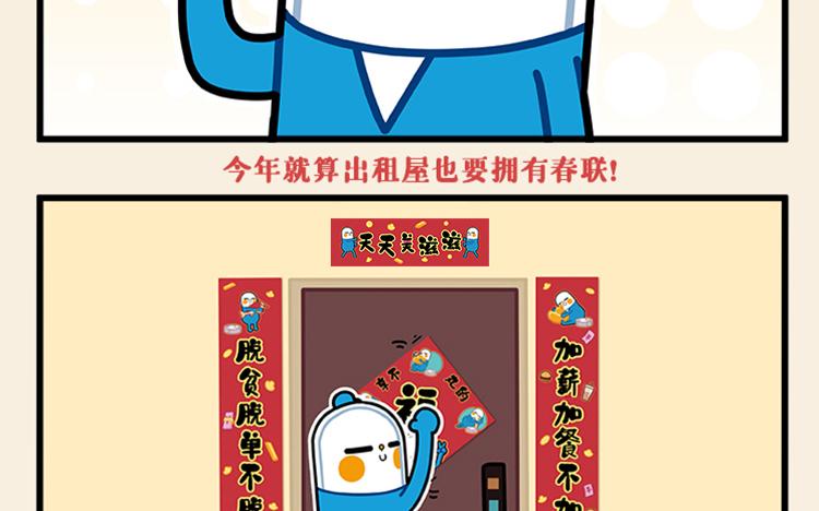 长图春节-临时1202_10.jpg