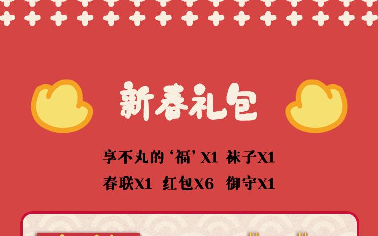 长图春节-临时1202_14.jpg