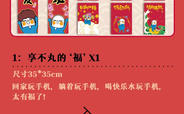 长图春节-临时1202_16.jpg