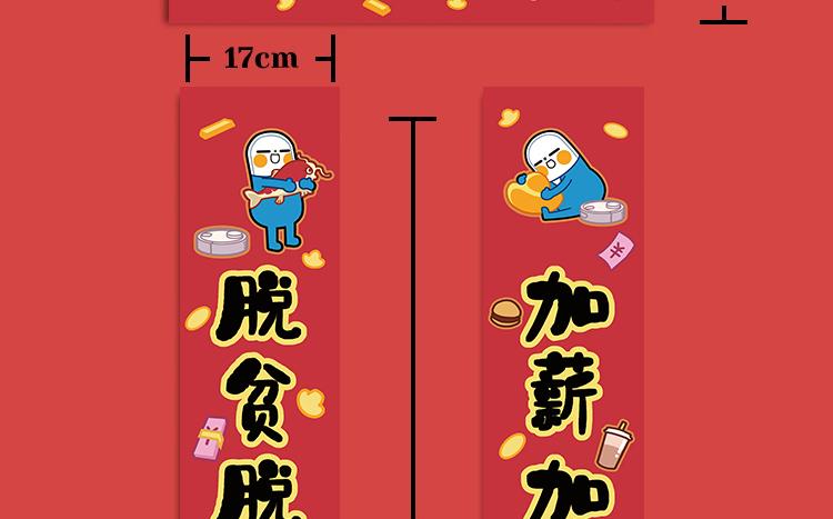 长图春节-临时1202_19.jpg