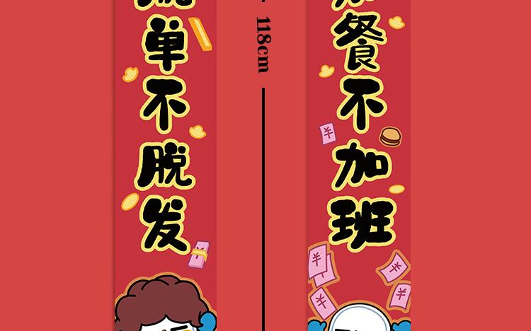 长图春节-临时1202_20.jpg