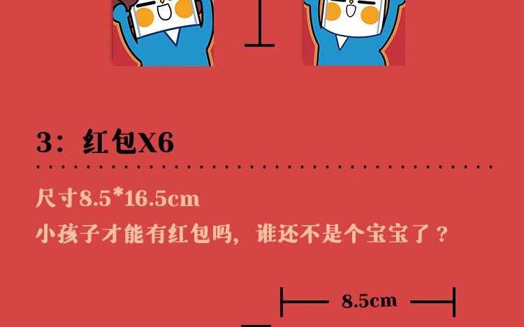长图春节-临时1202_21.jpg