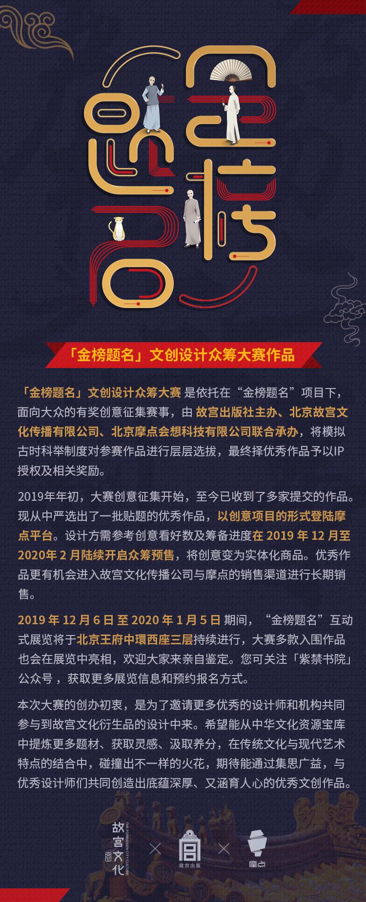 金榜题名海报 (1).png
