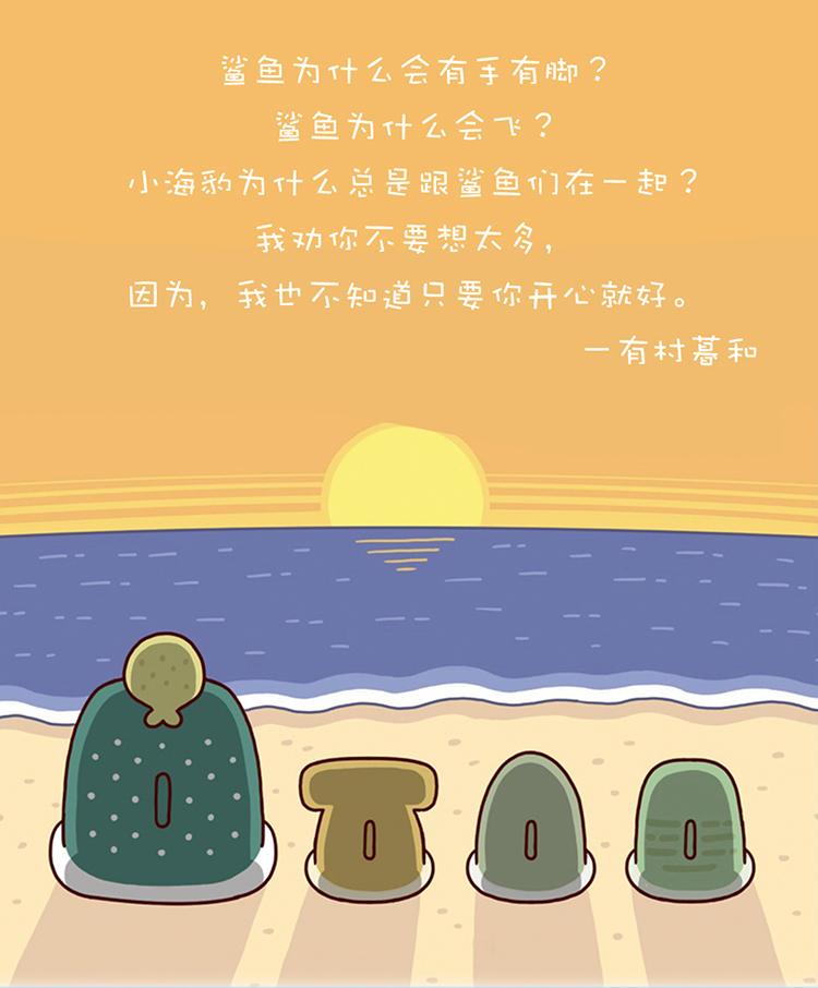 小鲨鱼_10.jpg
