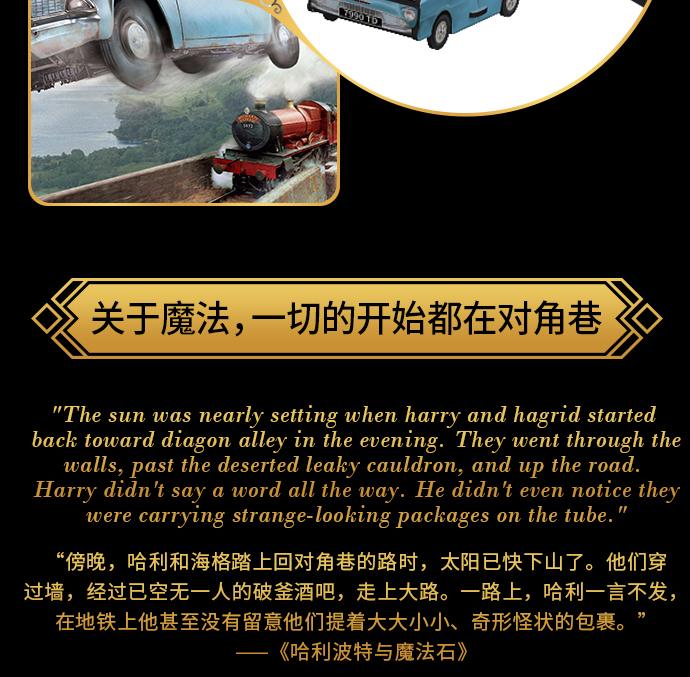 哈利波特预售-详情页-上半段_17.jpg