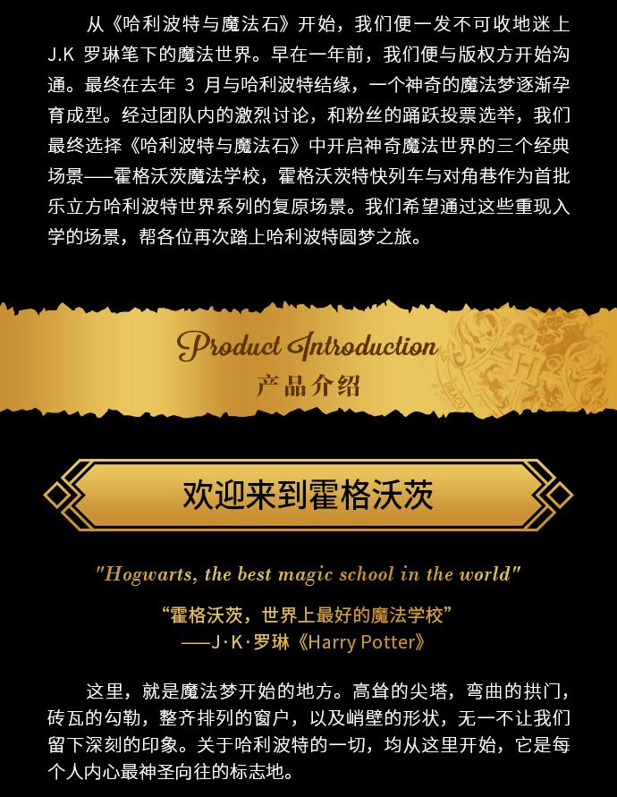 哈利波特预售-详情页-上半段_06.jpg