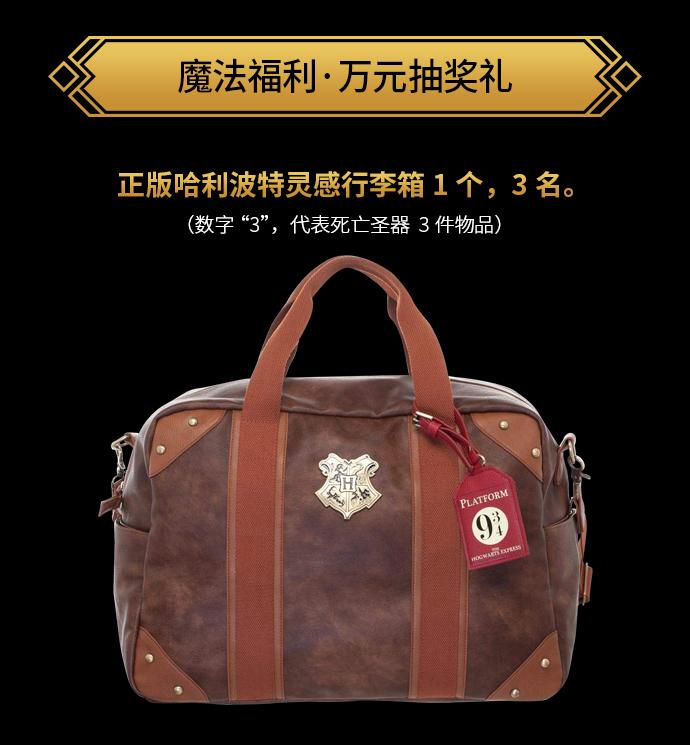 哈利波特-预售分享福利-修改_03.jpg