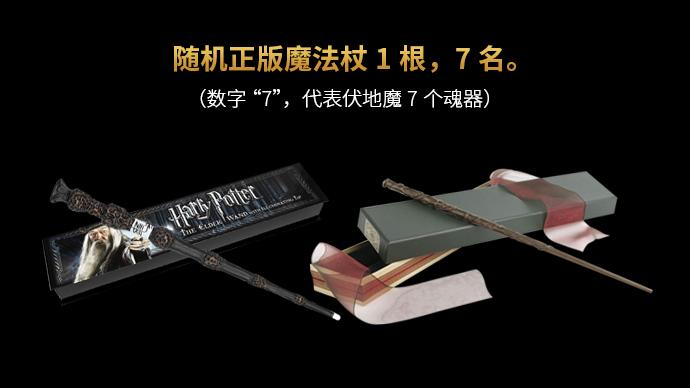 哈利波特-预售分享福利-修改_05.jpg
