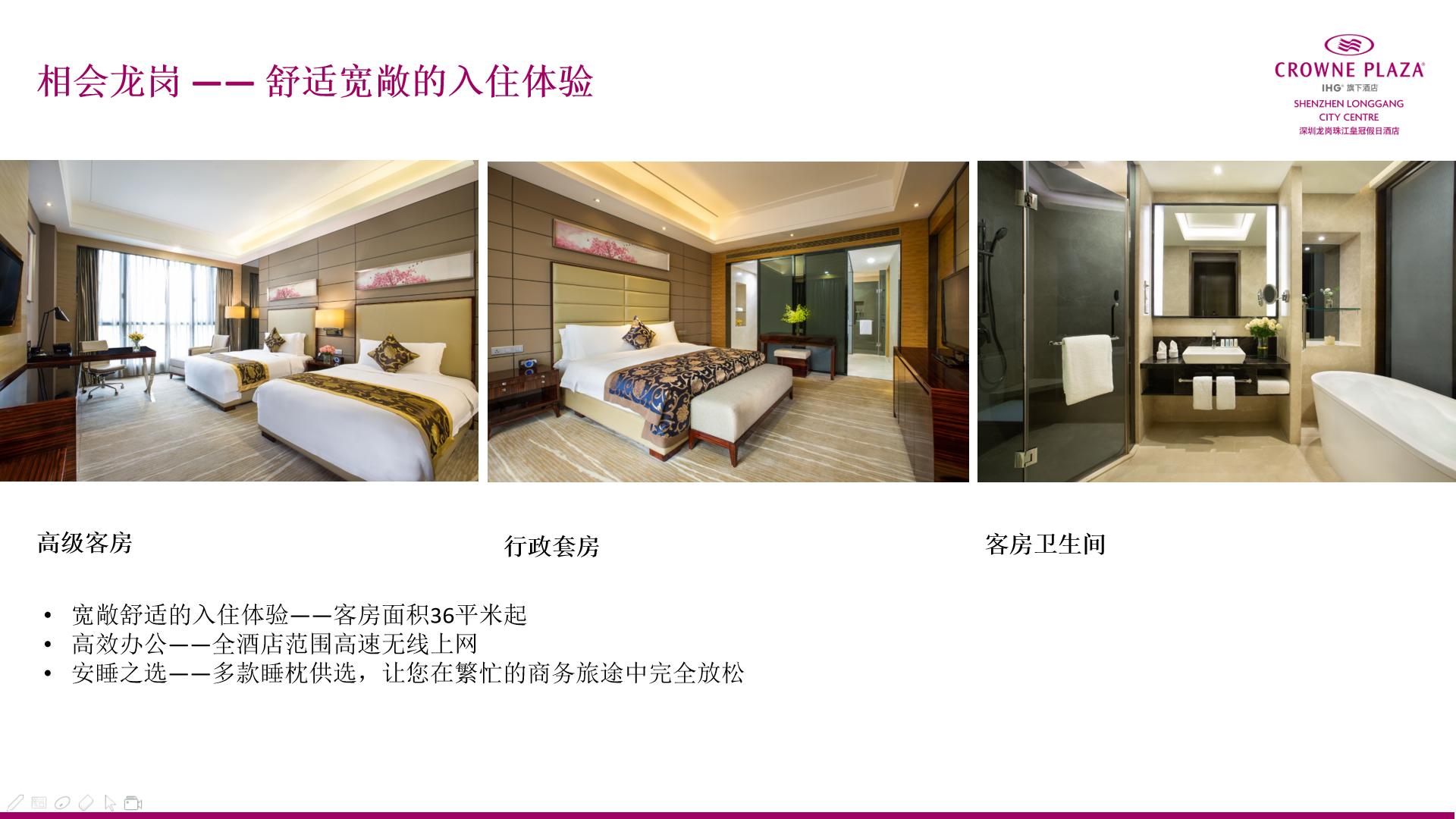 酒店客房介绍.png