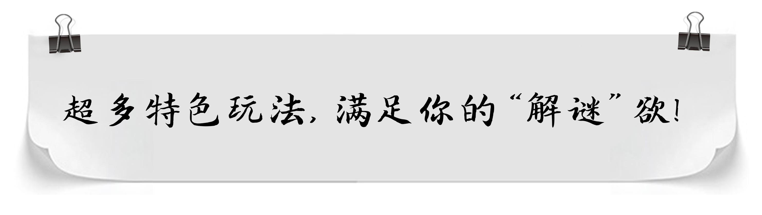 """标题3超多特色玩法,满足你的""""解谜""""欲!.jpg"""