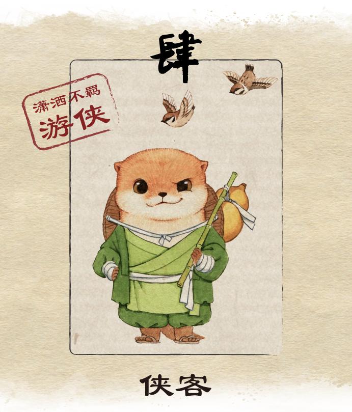 新江湖页面v3-15.jpg