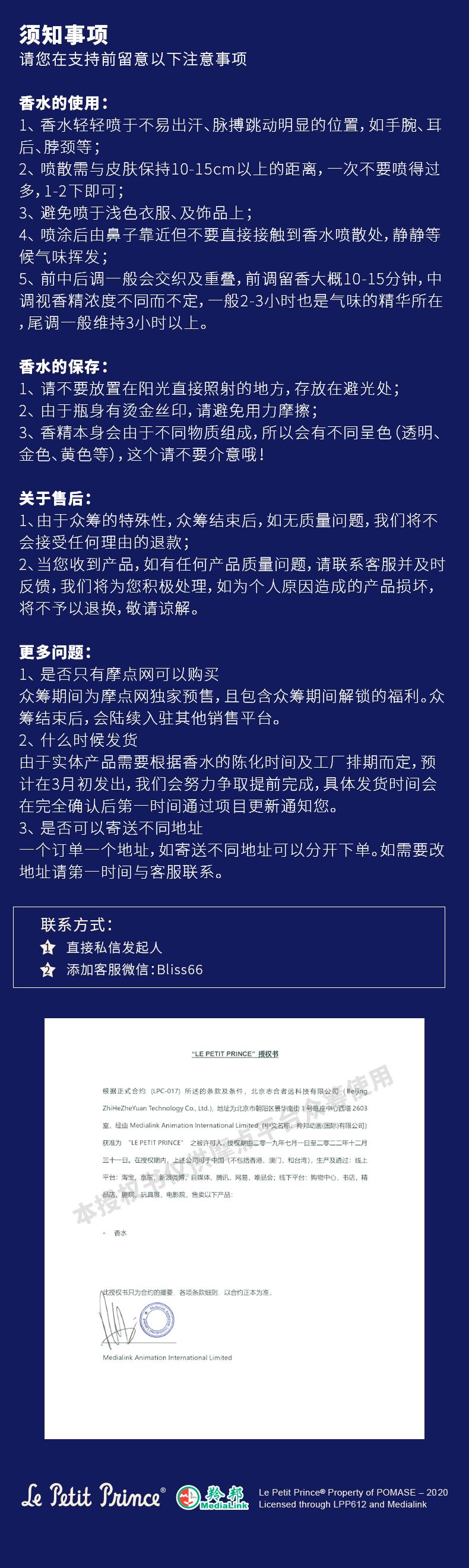 众筹页面_20191017_12.jpg