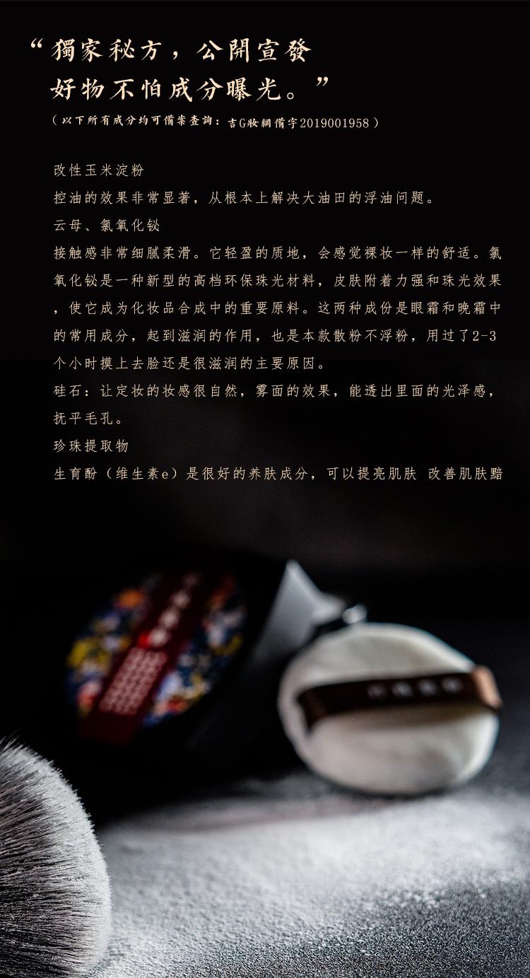 散粉详情页新-1_12.jpg