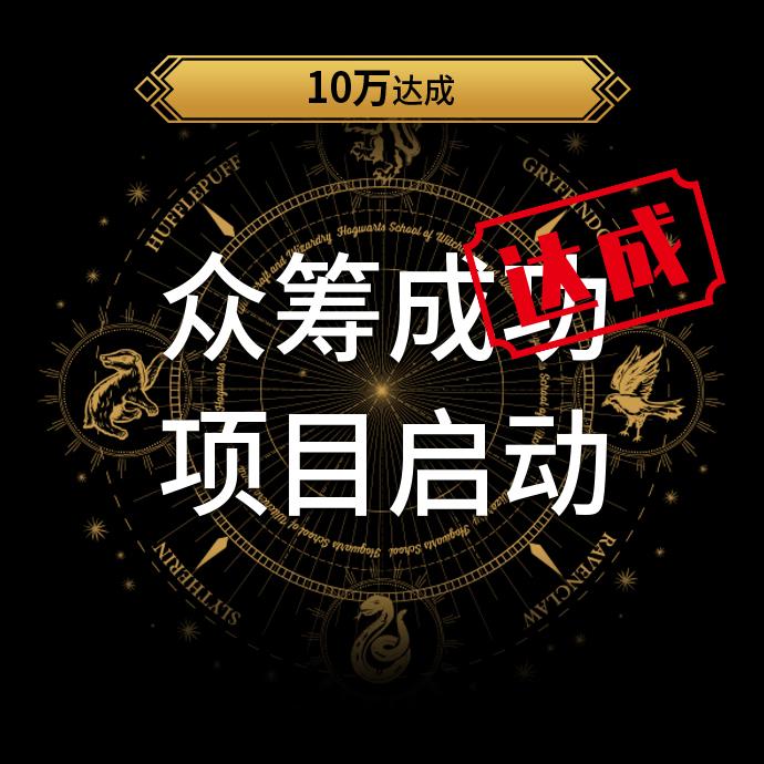 解锁福利 690x690 10万.jpg