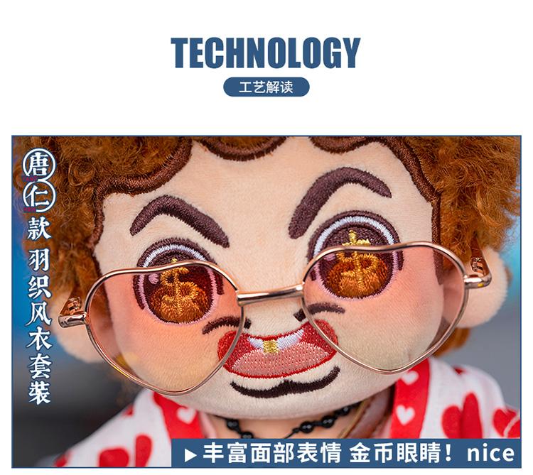 唐人街探案3唐仁羽织详情摩点_16.jpg