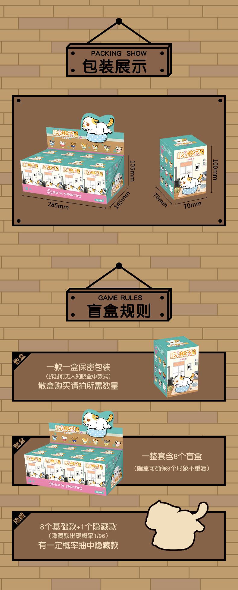 肥宅猫详情 (10).jpg