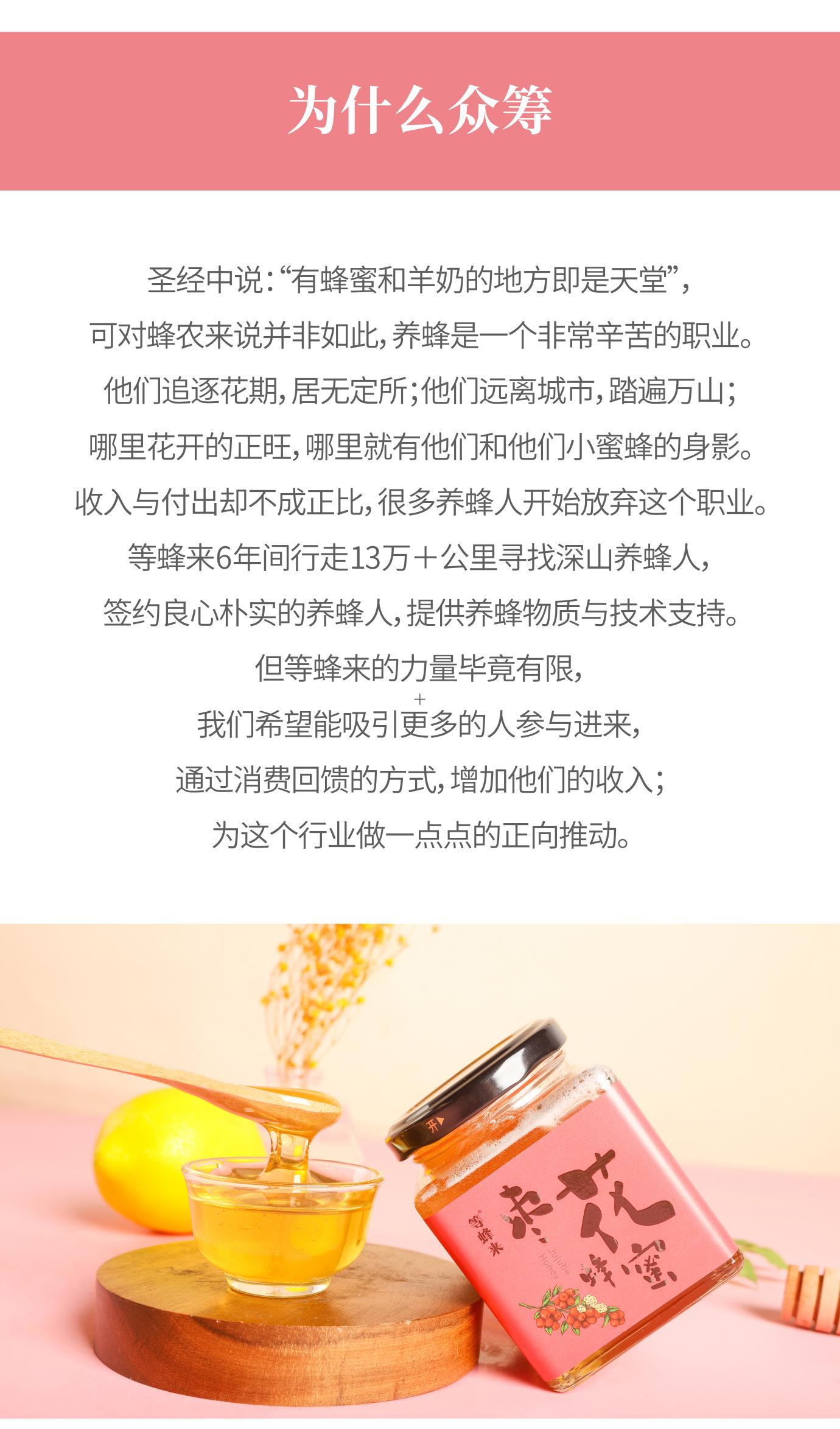 枣花蜜2_07.jpg