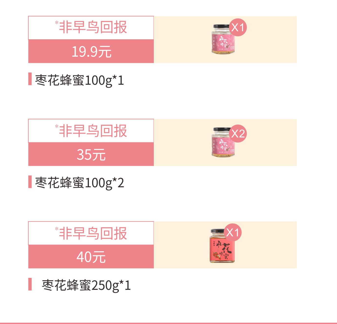 枣花蜜2_09.jpg