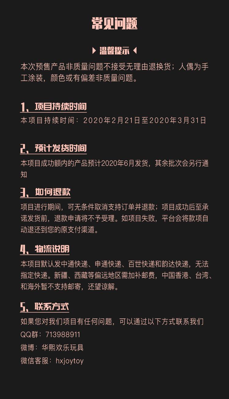常见问题09.png