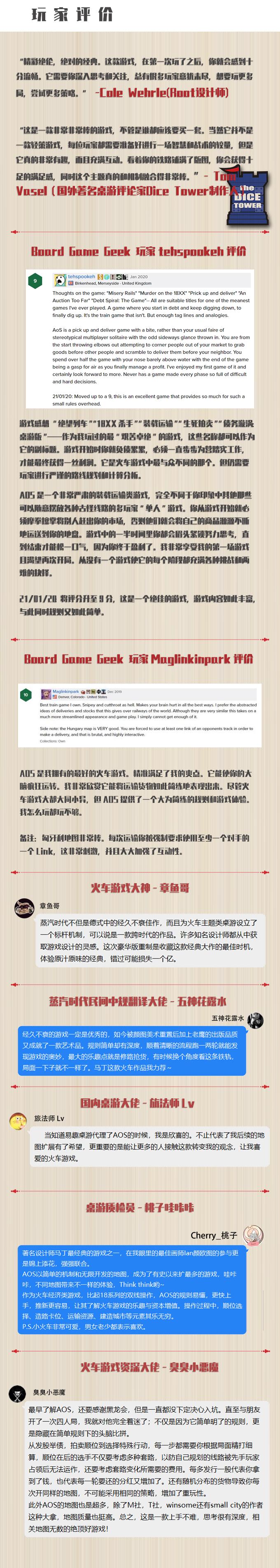 玩家评价.png