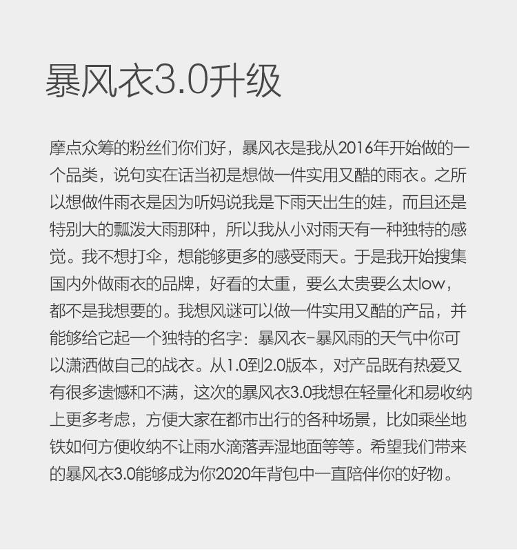 2020暴风衣众筹_04.jpg