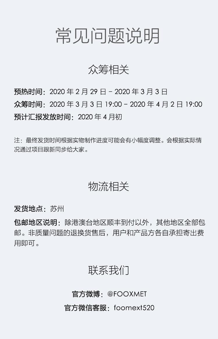 2020暴风衣众筹_35.jpg