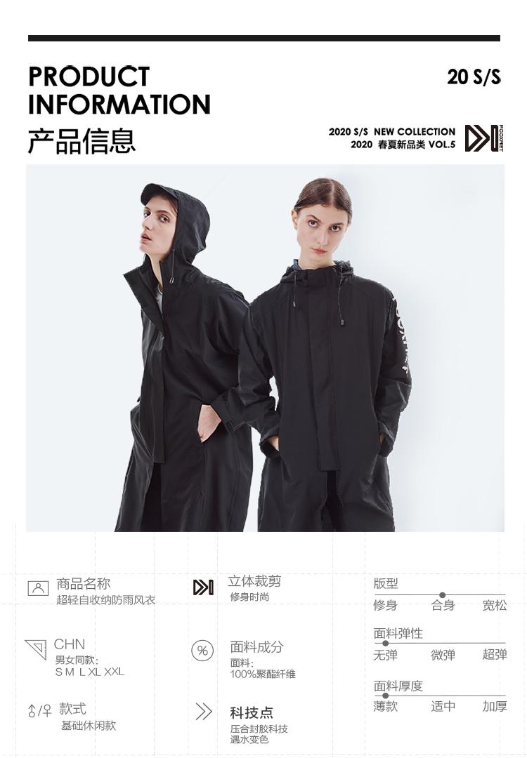 2020暴风衣众筹_37.jpg